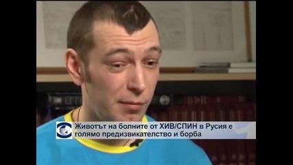 Животът с ХИВ/СПИН в Русия е голямо предизвикателство