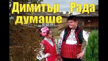 Двг Щастливци - Димитър Рада Думаше