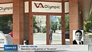 """ЛИКВИДАТОРЪТ НА """"ОЛИМПИК"""": Българският и кипърският фонд трябва да се разберат"""