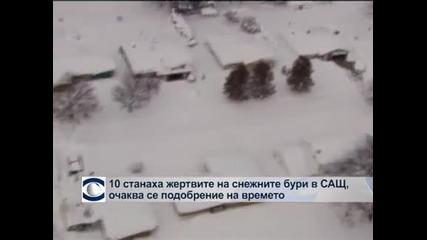 10 станаха жертвите на снежните бури в САЩ