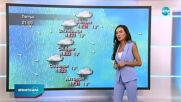 Прогноза за времето (17.06.2021 - централна емисия)