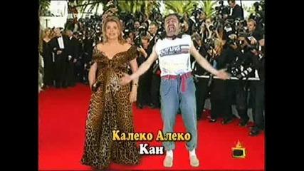 Няма Да Обиждаш На Филми - Калеко Алеко, 22.05.2008
