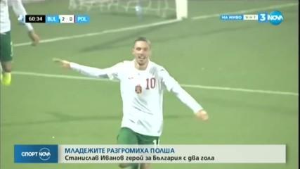 Малките ''лъвчета'' разбиха Полша U21 и запазиха шансовете за Евро 2021 живи