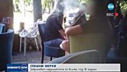 Властите искат забрана на пушенето на наргиле под 18 години