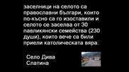 """Католиците """"българските Павликяни"""""""
