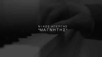 Nikos Apergis - Magnitis - official video clip 2012