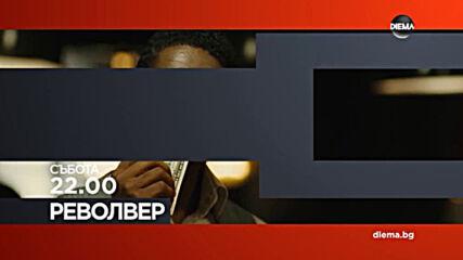 """""""Револвер"""" на 23 януари, събота от 22.00 ч. по DIEMA"""