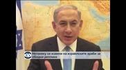 Бенямин Нетаняху се извини на израелските араби за обидно изказване