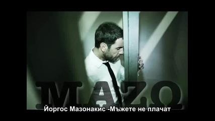 -бг Превод- Giorgos Mazonakis Oi Antres Den Klaine