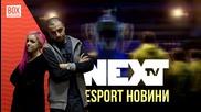NEXTTV 013: Esport Новини