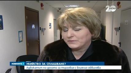 Адвокатката на Златанов подозира, че баща й е убит заради тефтерчето