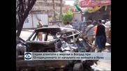 Серия атентати в Багдад в навечерието на 10-годишнината от началото на войната в Ирак