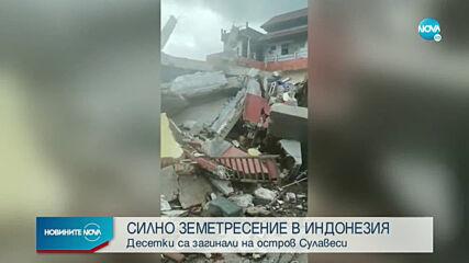 Мощно земетресение в Индонезия, има жертви и ранени