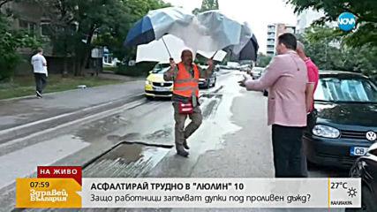 ПЪЛЕН АБСУРД: Асфалтиране по време на дъжд