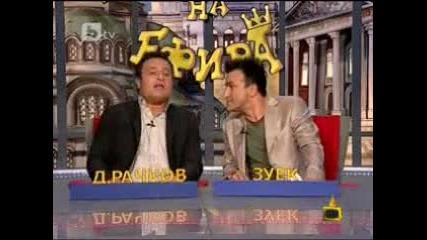 Зуека и Рачков се спукаха от смях по време на шоу :d
