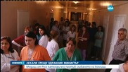 Скандали между Москов и лекари