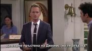 How I Met your Mother S09e05 *с Бг субтитри*