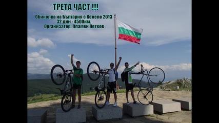 3-та част - Обиколка на България с колело 2013