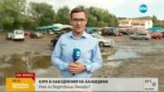 ГЪРЦИЯ ПОД ВОДА: Има ли бедстващи българи?