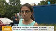 """Протест срещу застрояването на детска площадка - """"Здравей, България"""""""