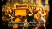 Изгубеното Съкровище на Тамплиерите - Забранена История
