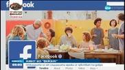 Животът без Facebook е по-хубав