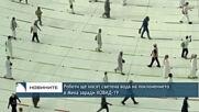 Роботи ще носят светена вода на поклонението в Мека заради КОВИД-19