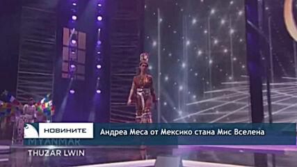 Андреа Меса от Мексико стана Мис Вселена
