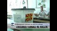 В Македония гласуват на местни избори. Оспорвана битка в общините Кичево и Струга