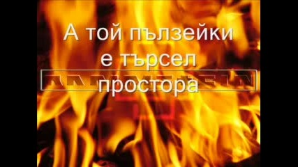 Rammstein & Puhdys (бг Превод)