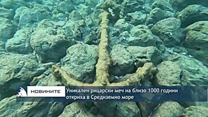 Уникален рицарски меч на близо 1000 години откриха в Средиземно море