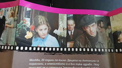 Българското Dvd издание на Москва не вярва в сълзи (1979) Мулти Вижън / Вестник Труд 2006