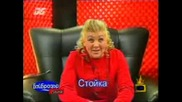 Бай Брадър - Стойка (14.12.04)