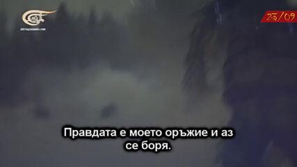 Julia Boutros - Правдата е моето оръжие (с български превод)