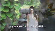 Харис Джинович - Не искам аз да те виня(превод) Haris Dzinovic - Ja necu tebe da krivim