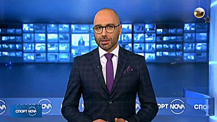 Спортни новини (08.12.2019 - централна емисия)