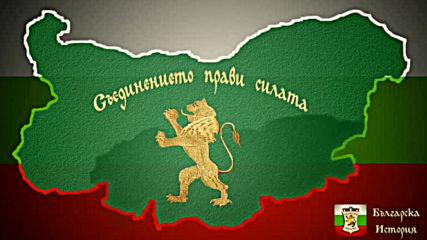 Отбелязваме 134 години от Съединението на Княжество България с Източна Румелия!
