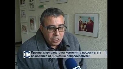 Репресираните са против закриването на Комисията по досиетата