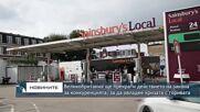 Великобритания ще прекрати действието на закона за конкуренцията, за да овладее кризата с горивата