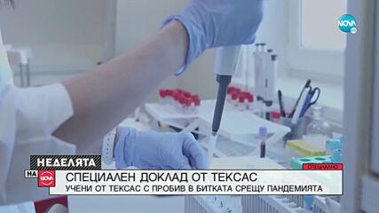 Учени от Тексас с пробив в битката срещу коронавируса