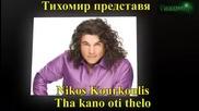 Nикос Коркулис - Ще правя каквото искам_