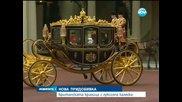 Британската кралица с луксозна каляска - Новините на Нова