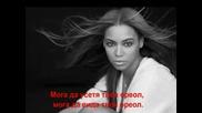 Beyonce - Halo (бг Превод)