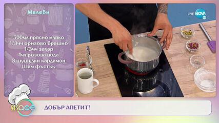 Рецептата днес: Зеленчуков руладин и малеби - На кафе (17.05.2021)