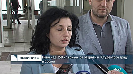 "Нови над 250 кг кокаин са открити в ""Студентски град"" в София"