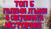 Топ 5 големи лъжи в световната история