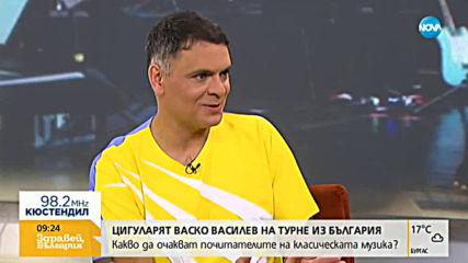 Цигуларят Васко Василев на турне из България