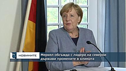 Меркел обсъжда с лидерите на северните държави промените в климата и трансатлантическите отношения