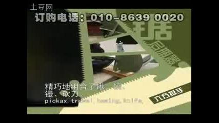 Китайски лопата - По добра от на рамбо ножа