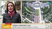 ПРОДАВАТ АЙФЕЛОВАТА КУЛА: Започва търг за част от символа на Париж